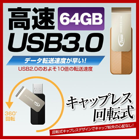 USBメモリ 64GB 1年保証 送料無料 キャップレス 回転式 USB3.0 小型 フラッシュメモリ 【高速 USBメモリ 64GB/大容量 USBメモリ 64GB/おしゃれ USBメモリ 64GB/キャップレス USBメモリ 64GB/回転式 USBメモリ 64GB/USB3.0 64GB/USB2.0 USB1.1 下位互換 USBメモリ 64GB】
