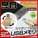 【送料無料】 USB Type-C USBメモリ 32GB OTG対応 TEAM チーム スマートフォン データ保存 バックアップ USB-C USB3.0 Android 4.1以上 スマホと繋がるUSBメモリ
