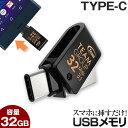 USBメモリ Type-C 32GB TEAM チーム usb メモリ 回転式 1年保証 おしゃれ コンパクト 送料無料 タイプc typec 対応 3.0 3.1 大容量 かわいい usb3 極小 小型 スマホ キャップレス Android アンドロイド OTG Windows 10 / 8 / 7 / Vista, MAC OS