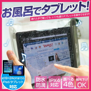 iPadタブレットPC用防水ケース防水スピーカー付防水カバージェリーフィッシュXL