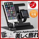 アップルウォッチ アイフォン 充電 スタンド Apple Watch 38mm 42mm iPhone Stand 時計置き 充電台 充電器 送料無料