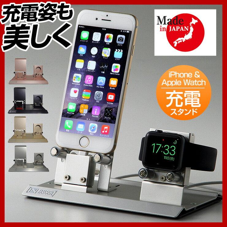 アップルウォッチ アイフォン 充電 スタンド Apple Watch 38mm 42mm iPhone Stand 時計置き 充電台 充電器 クレードル ドック 送料無料