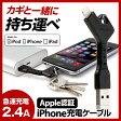 ライトニングケーブル キーホルダー型 Lightningケーブル 充電ケーブル iPhone7 iPhone SE iPhone6s Plus iPad Pro iPad air 2 mini4 アイフォン6 プラス 充電 NomadKey NOMAD 約7cm Apple MFi 認証 apple認証 USB 【送料無料】P06May16