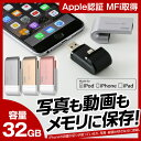 【送料無料】iPhone usbメモリ 32GB バックアップ ライトニングコネクタ 搭載 アイフォン 連絡先 写真 動画 コピー パソコン 転送 メモリへ直接 写真 動画保存OK! iPhone7
