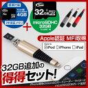 【特別セット】iPhone iPad iPod専用 microSDカードリーダー(microSD4GB付)とTEAM製 microSDHC32GB Class10 セット ZK-ESS32 カードリーダー ライター ライトニングコネクタ 搭載 アイフォン バックアップ 外部メモリ コピー パソコン 転送 保存 最大256GB 送料無料
