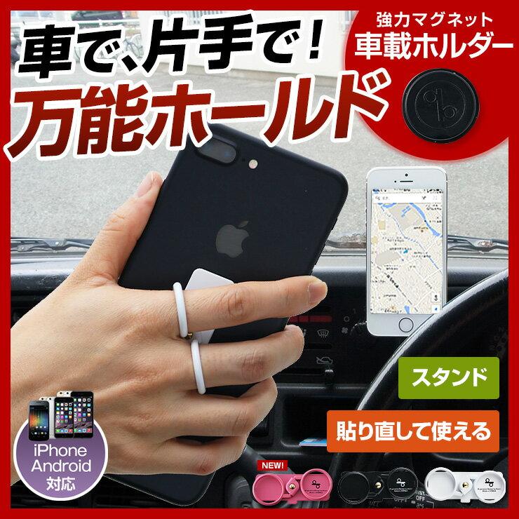 【送料無料】貼るだけで簡単取付け!バンカーリング 落下防止 iPhone/GALAXYなどのスマホに対応 スマホリング iRing アイリング 人気 かわいい おしゃれ オシャレ ピンク 白 黒 プレゼント