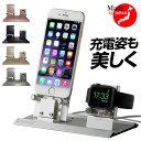 アップルウォッチ 4 3 2 1 アイフォン 充電 スタンド Apple Watch 4 3 2 1 Apple Watch Series 4 3 2 1 38mm 42mm iPhone Stand 時計置..
