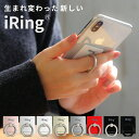 スマホリング iRing アイリング iPhone リング ...
