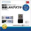 無線LAN USBアダプタ 150Mbps 超小型 USB2.0対応 無線ラン Wi-Fi ワイファイ 子機 ゲーム用 ワイヤレス 接続 18P06May16