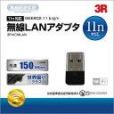 無線LAN USBアダプタ 150Mbps 超小型 USB2.0対応 無線ラン usb Wi-Fi ワイファイ 子機 ゲーム用 ワイヤレス 接続 18P06May16