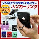 【レビュー記入で送料無料】 バンカーリング iPhone iPhone5 iPhone5s スマホ スマートフォン ipad ホルダー スタンド 落下防止 スタンド機能 タブレット 3R-BKR01 メ20