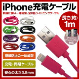 ������̵���������ɻ� Lightning�����֥� iOS9�б� iPhone iPhone6 Plus iPad air air2 mini �����ե��� ���ť����֥� USB�����֥� 1m �饤�ȥ˥����֥� ���� Ʊ�� USB �����֥�P06May16