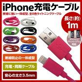 【送料無料】断線防止 Lightningケーブル iOS9対応 iPhone iPhone6 Plus iPad air air2 mini アイフォン 充電ケーブル USBケーブル 1m ライトニングケーブル 充電 同期 USB ケーブルP06May16