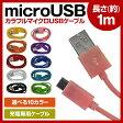 【送料無料】 マイクロUSBケーブル 1m 全10色 Micro USB ケーブル MicroUSBケーブル USBケーブル スマホ 充電ケーブル スマートフォン カラフル かわいい ゆ18P06May16