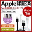 Apple 認証 iphone iPhone6s 充電 ケーブル/充電 ケーブル/iphone6 充電ケーブル/iphone5s 充電ケーブル/ iPhone SE ケーブル/Lightning USB ケーブル/iPhone6 plus 充電ケーブル/ライトニングケーブル/usbケーブル/アイフォンP06May16
