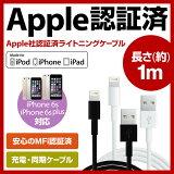 Apple ǧ�� iphone iPhone6s ���� �����֥�/���� �����֥�/iphone6 ���ť����֥�/iphone5s ���ť����֥�/ iPhone SE �����֥�/Lightning USB �����֥�/iPhone6 plus ���ť����֥�/�饤�ȥ˥����֥�/usb�����֥�/�����ե���P06May16