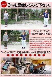 apple認証ライトニングケーブル3メートル3mアイフォン6