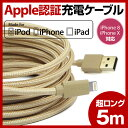 Apple MFI認証 USB ケーブル 5m IOS更新に対応 iPhoneXs iPhoneXs iPhoneXR iPhone7 Plus 認証 充電 同期 長い iPhone iPad mini USBケ..