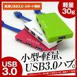 【送料無料】 USBハブ 4ポート USB3.0 対応 かわいい バスパワー USB ハブ 小型 軽量 電源 おしゃれ カラフル ホワイト レッド グリーンP06May16