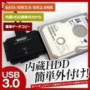 【レビュー記入で送料無料】 ハードディスクコンバータ 最大3TBまで 内蔵 外付け化 SATA/IDE2.5/IDE3.5のHDD/SSDをUSB3.0へ変換 【PSE認証済】【RCP】