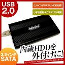 【内蔵HDD/SSDを外付け化】 USB2.0 ハードディスクケース HDDケース 2.5インチ SATA HDD/SSD用 ブラック 放熱アルミケース【RCP】