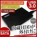 USB3.0 ハードディスクケース HDDケース 2.5インチ SATA HDD/SSD用 【内蔵HDD/SSDを外付け化】 ブラック 放熱性に優れたアルミケース ネジ留め無しの簡単組立【RCP】