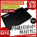 USB3.0 ハードディスクケース HDDケース 2.5インチ SATA HDD/SSD用 【内蔵HDD/SSDを外付け化】 ブラック 軽量プラスチックボディ ネジ留め無しの簡単組立【RCP】