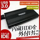 【レビュー記入で送料無料】 USB3.0 IDE ハードディスクケース HDDケース 2.5インチ 内蔵HDDを外付け化 ブラック 放熱アルミケース HDD ハードディスク ケース 【メール便専用】【RCP】