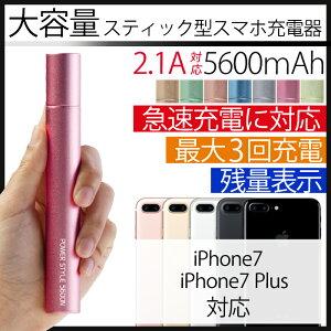 モバイル バッテリー アイフォン スマート
