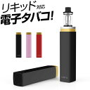 電子タバコ たばこ リキッド 禁煙グッズ ベイプ vape バッテリー搭載 LadyQ 口紅 ルージュ サイズのコンパクトなたばこタッチセンサー..