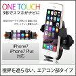 エアコン送風口に簡単取付!スマートフォン スマホ iPhone6s iPhone SE 車載ホルダー スマホホルダー iPhone6 Plus iPhone スマートフォン アイフォン 車載 スタンド ホルダー iPhone 車載スタンド スマホスタンド スマホ 車載ホルダー スマートフォン 車載ホルダーP06May16