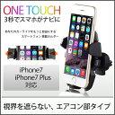 エアコン送風口に簡単取付!スマートフォン スマホ iPhone7 iPhone7 Plus iPhone6s iPhone SE 車載ホルダー スマホホルダー ...