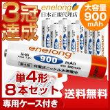 【収納ケース2個付き!】【送料無料】充電池 単4形 8本セット エネループ / eneloop を超える 900mAh! 約1000回繰り返し使える! エネロング / enelong 単4 エネループ / eneloop 電池 より 大容量 の 充電池 乾電池 電池 新品 P06May16