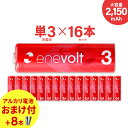 エネボルト 充電池 単3 16本 セット 2150mAh 電池 ケース付き 互換 単三 単3形 充電式電池 ニッケル水素