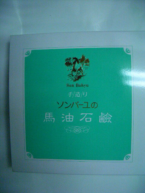 Horse oil SOAP 85 g × 6 pieces x 3 boxes