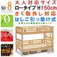 2段ベッド ひのき無垢材 日本製 桧 檜 天然100% ロータイプ 高さ150cm 二段ベッド【OK】
