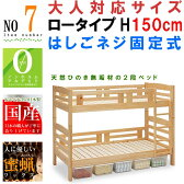 2段ベッド 【日本製】ひのき 桧 檜 超ロータイプ 2段ベッド すのこベッド高さ150cm はしご固定ネジ式 二段ベット 2段ベット コンパクト