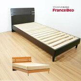 【国産】【2色対応】フランスベッド 桐すのこベッド フレームのみ シングル【送料無料S】 FRANCEBED◎