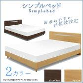 シングルベッド フレームのみ 激安ベッド シンプル ダークブラウン/ナチュラル スマートデザイン【さらに表示価格より2%off】【PR2】malhuroros(mal-)