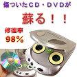 ★CD&DVDが蘇る!デイスク・リペアプロ