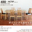 アクティフ ACTIF×488 ダイニング5点セット 幅150cm チェリー材 F☆☆☆☆ フォースター エラスベルト ダイニングテーブル ダイニングチェア【送料無料】