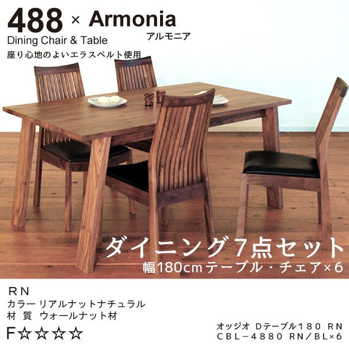 アルモニア ARMONIA×488 ダイニング7点セット 幅180cm ウォールナット材 F☆☆☆☆ フォースター エラスベルト ダイニングテーブル ダイニングチェア GOK