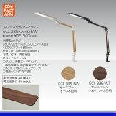 LED デスクライト 木目調(昼白色)(電球色)【さらに表示価格より2%off】yo-ecl335