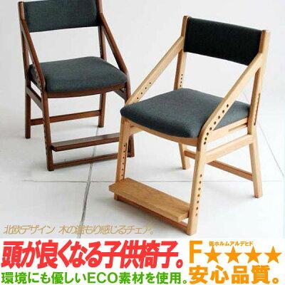 子供チェアーJUC-2877【JUC-2170の後継モデル】子供椅子キッズチェアダイニング学習チェア学習椅子学習チェアいいとこ【あす楽対応】送料無料E・TOKOE-Toko頭の良くなる椅子/PR1/子ども椅子子供椅子
