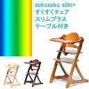 【ポイント+10倍楽天カード】sukusuku slim+ すくすくチェア スリムプラス テーブル付 ...
