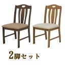 【ポイント+10倍楽天カード】椅子【2脚セット】 買い替えに最適 2色ダイニングチェアー【smtb- ...