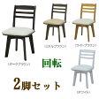 椅子【2脚セット】回転チェア 4色 北欧 デザイン ダイニングチェア【PR1】【HLS_DU】【RW】mal-kent(mal-)