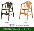 ベビーチェア 安心な自然塗料のベビーハイチェアー 【送料無料】【PR5】【RW】子ども 椅子 子供椅子(mal-)