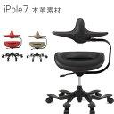 【ポイント最大35倍★】アイポールチェアー iPole7 牛皮タイプ(レッド、グレー、ブラック) ウリドルチェアー Wooridul chair デザインチェアー