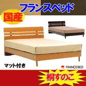 フランスベッド シングルベッド セット 桐すのこベッド デュラテクノマットレス【デュラテクノマットレス DT-033(旧DT-030)】